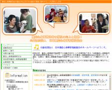 日本重症心身障害福祉協会